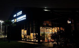 阅读能点亮的不仅仅是城市的夜色