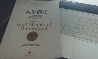 人类简史:幸福不是强求的欢颜