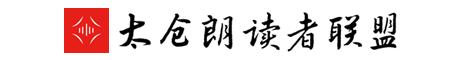 太仓朗读者联盟