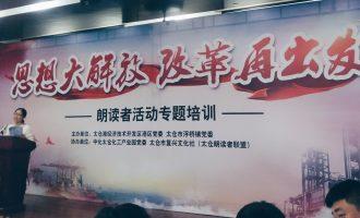 美读太仓:2018年社团阅读推广成果回顾