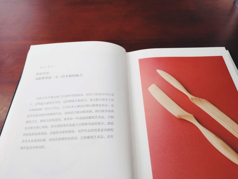 食器之美 [日] 石井宏明 摄 高木教雄 著 李贞慧译 新星出版社