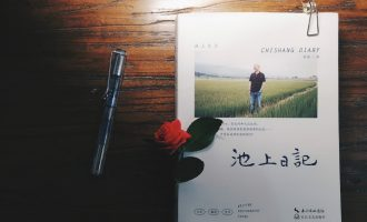 池上日记:天光云影、岁月人心