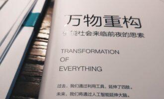 万物重构:写不出读后感就列个提纲吧