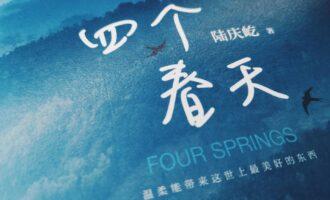 四个春天:属于我们这个世代的乡愁