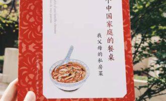一个中国家庭的餐桌:中国人的胃里有条根