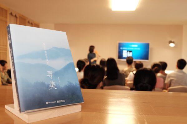雅言读书会:青简《寻美》新书分享会